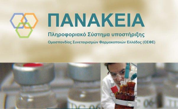 panakeia-cover